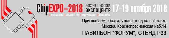 Выставка ChipEXPO-2018