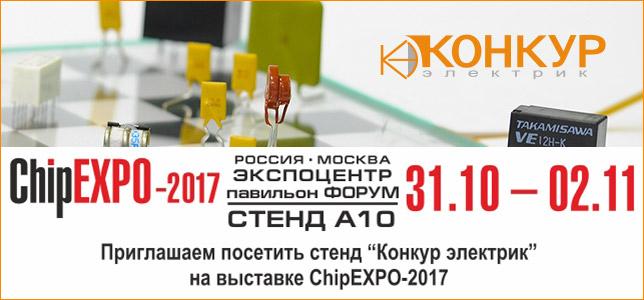 Выставка ChipEXPO-2017